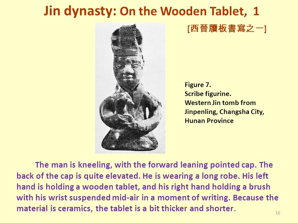 Jin dynasty: On the Wooden Tablet, 1 [西晉牘板書寫之一]